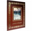 """Подарочное издание книги """"Архип Куинджи. Великие полотна"""" - фото 1"""
