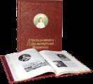Детство, воспитание и лета юности русских императоров подарочная книга в кожаном переплете