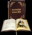 """Книга в кожаном переплете """"Народы России"""""""
