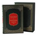 """""""Гиппократ. Избранные книги"""" подарочная книга с футляром"""