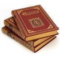 """""""История инквизиции"""" в 3 тт. дорогие книги в кожаном переплете"""