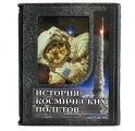 Дорогая книга в кожаном переплете История космических полетов. Люди, события, триумфы, катастрофы