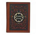 """Подарочное издание книги """"История Ислама"""" - фото 1"""