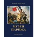"""""""Музеи Парижа"""" подарочное издание"""