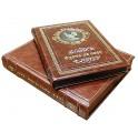 """Книга с кожаным футляром """"Охота по перу"""""""