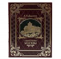 Памятники Москвы подарочное издание книги