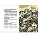 """""""Перед восходом солнца"""" книга в кожаном переплете- иллюстрация"""