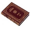 """Книга в коже """"Письма к сыну"""""""