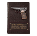 """""""Пистолеты и револьверы. Большая энциклопедия"""""""