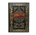 Книга из Подарочного набора Домострой с иконой Пресвятая Троица