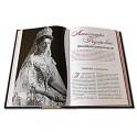 Подарочная книга Великие русские женщины - фото 4