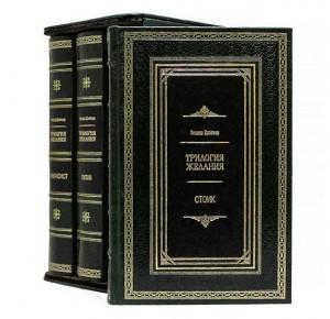 """Книги в кожаном переплете """"Трилогия Желаний. Финансист. Титан. Стоик"""""""