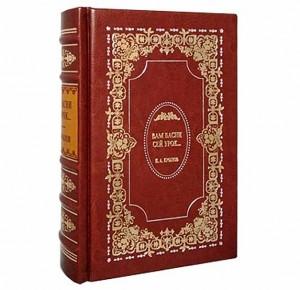 "Подарочная книга ""Вам басни сей урок..."" - фото 1"