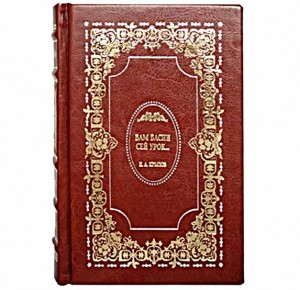 "Подарочная книга ""Вам басни сей урок..."" - фото 2"