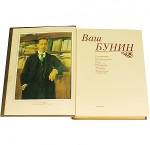 """Разворот коллекционной книги """"Ваш Бунин"""" (золото)"""