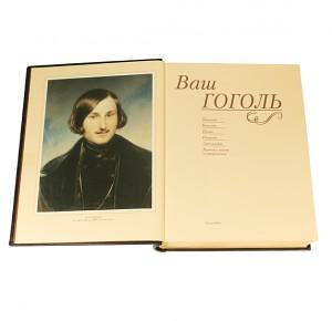 """Книга в кожаном переплете """"Ваш Гоголь"""" (золото)"""