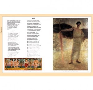 """""""Ваш Гумилев"""" (золото) - разворот с иллюстрацией коллекционной книги"""