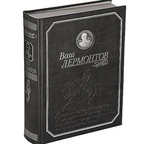 """Книга в кожаном переплете """"Ваш Лермонтов"""" (серебро)"""