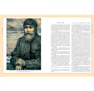 """Иллюстрация на развороте дорогой книги """"Ваш Лесков"""" (золото)"""