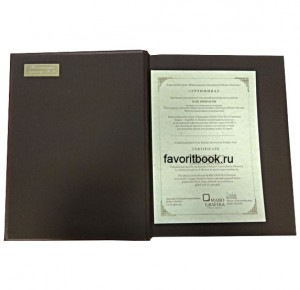 Сертификат к книге Ваш Некрасов