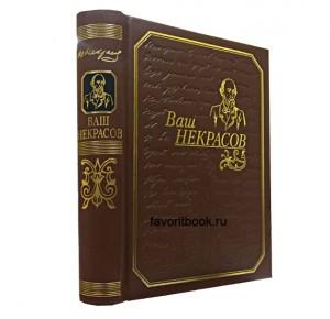 Подарочное издание книги Ваш Некрасов в коже