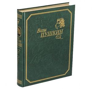 """Подарочное издание """"Ваш Пушкин"""""""