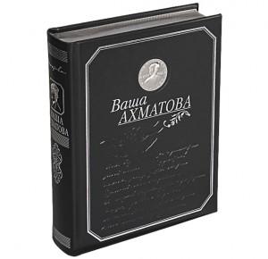 """Книга в кожаном переплете """"Ваша Ахматова"""" (с серебряной медалью)"""