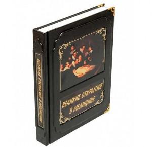 Великие открытия в медицине подарочная книга - фото 1