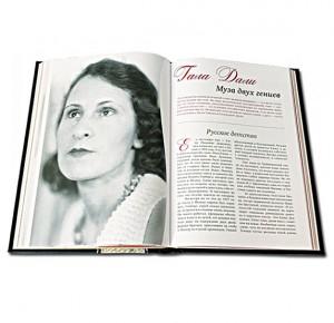 Подарочная книга Великие русские женщины - фото 2