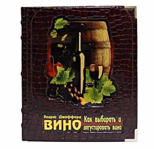 """""""Вино"""" Эндрю Джеффорд подарочная книга - фото 1"""