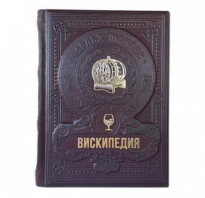 """""""Вискипедия"""" подарочное издание книги"""