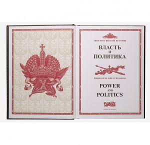 """Подарочное издание """"Власть и политика"""""""