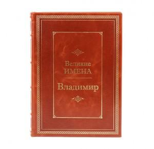 """""""Владимир. Великие имена"""" подарочное издание"""