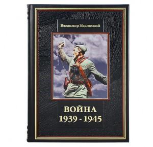 Подарочная книга Война 1939 - 1945