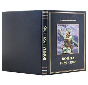 """""""Война 1939 - 1945"""" подарочное издание"""