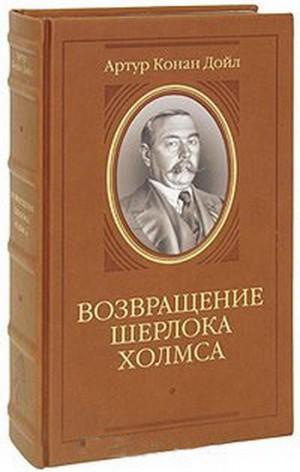 """Сборник """"Возвращение Шерлока Холмса"""". Подарочное издание"""