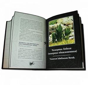 Иллюстрации из подарочной книги Яды