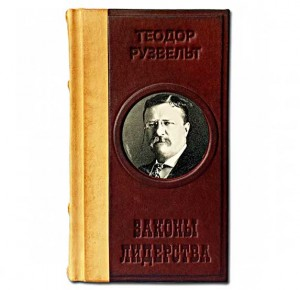"""""""Законы лидерства. Теодор Рузвельт"""" подарочная книга"""