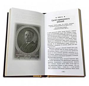 Законы лидерства. Теодор Рузвельт подарочное издание книги - фото 4
