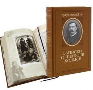 Подарочная книга Записки о Шерлоке Холмсе