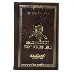 """Подарочная книга """"Еврейский легион"""" Владимир Евгеньевич Жаботинский"""